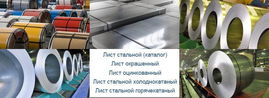 Прокатка листового металла включает в себя следующие операции
