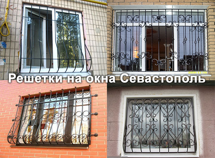 Решетки на окна севастополь цена