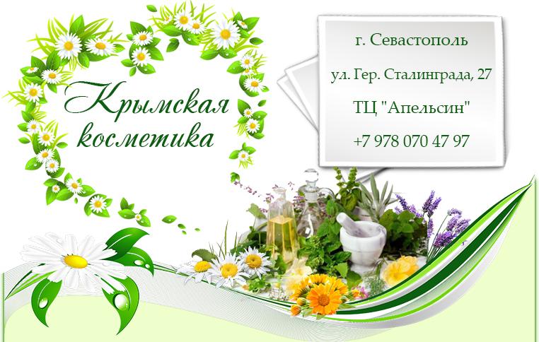 Магазин крымской косметики в крыму