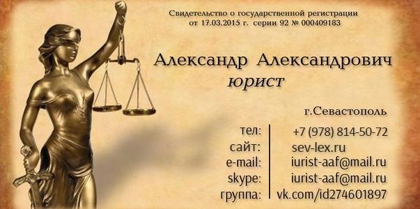 всей юрист бесплатная консультация севастополь людей