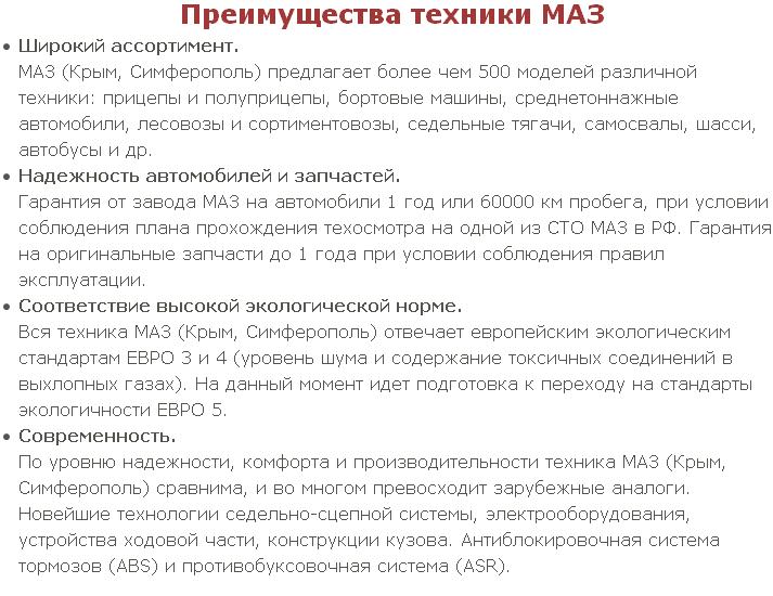 МАЗ Крым, Симферополь