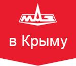 МАЗ Севастополь, Крым