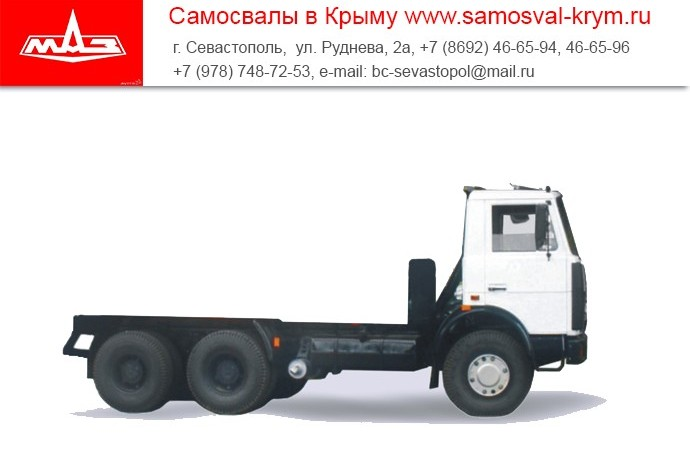 Самосвал, Севастополь, Крым