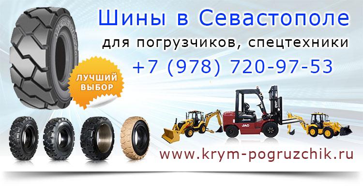 Шины Севастополь