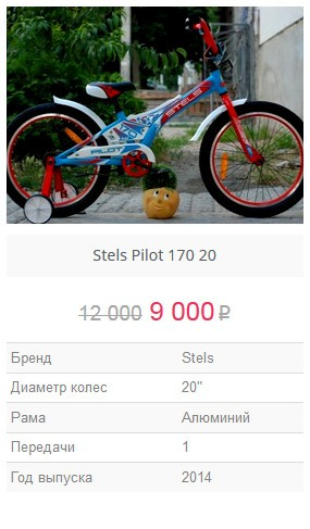 Велосипеды Севастополь