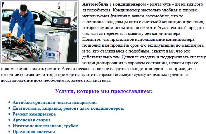 """АвтоКондиционеры, Севастополь, СТО """"Диомид"""""""