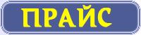 АвтоКондиционеры, Севастополь, СТО Диомид