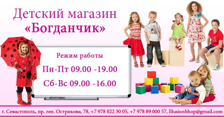 «Богданчик». Детская одежда Севастополь