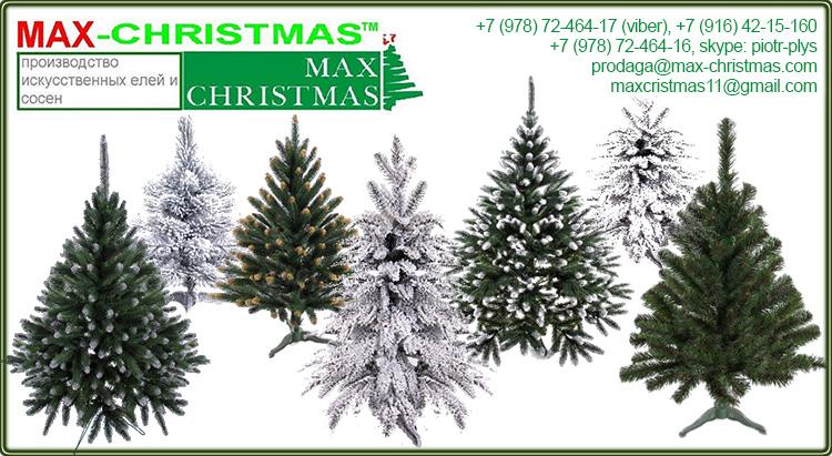 Max-christmas-искусственные елки-Севастополь