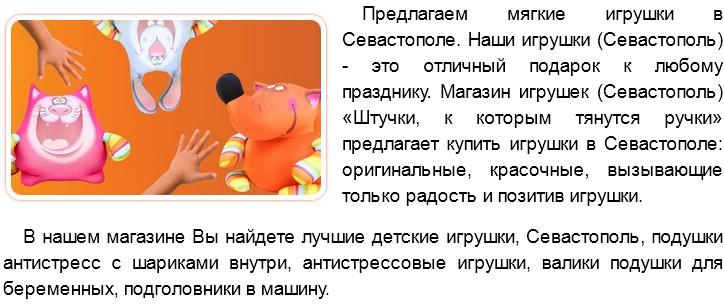 Игрушки Севастополь