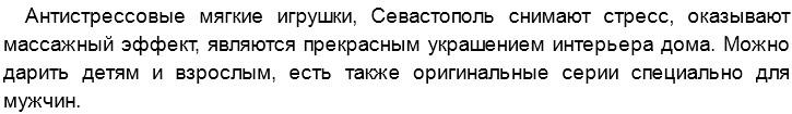 Игрушки Крым