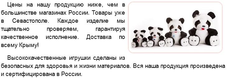 Купить игрушки в Севастополе
