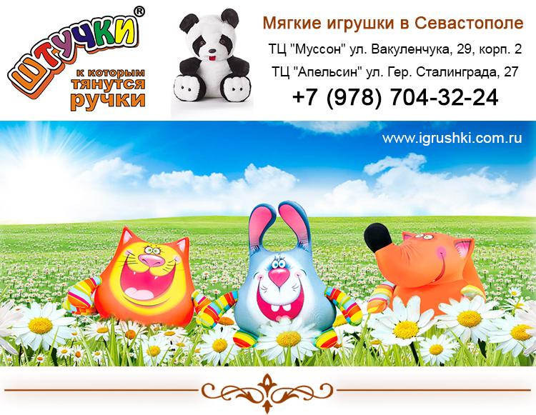 Купить мягкие игрушки в Севастополе