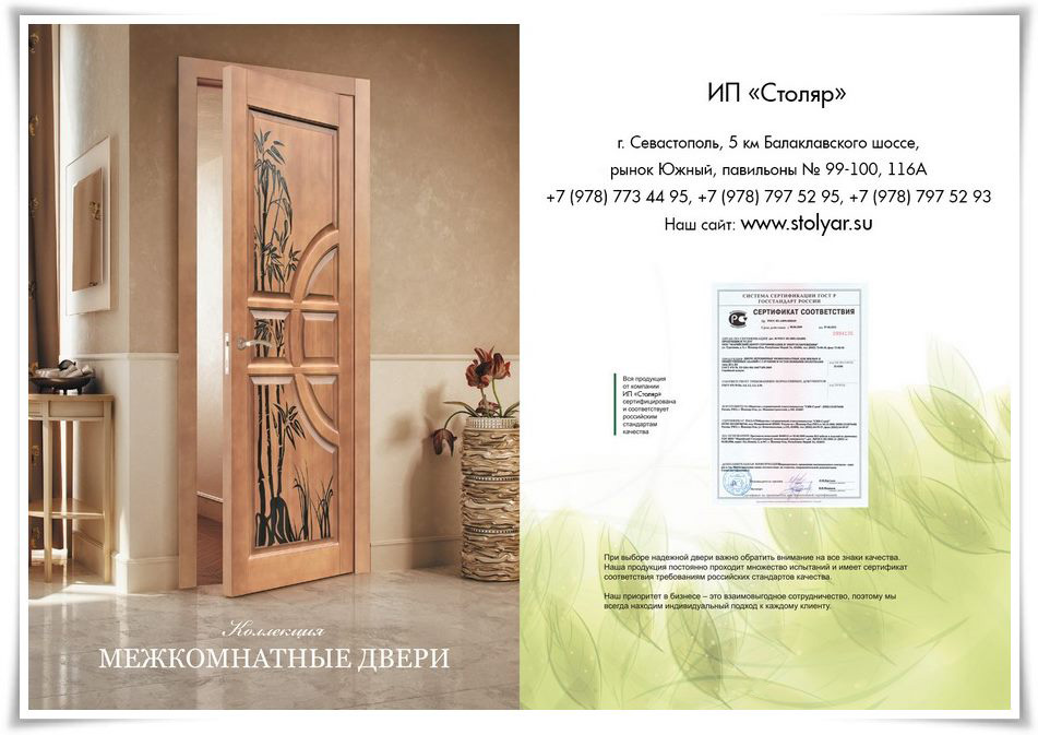 Двери деревянные внутренние
