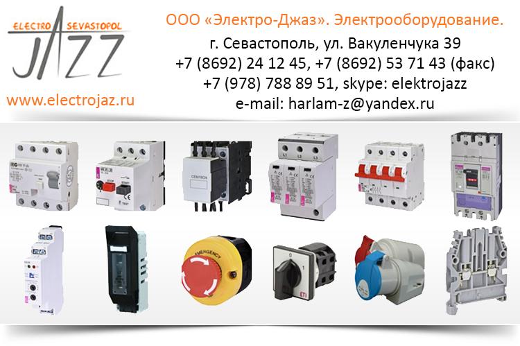 Электрооборудование, Севастополь