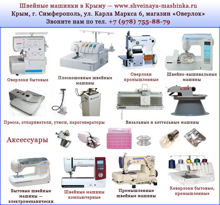 Швейные машинки Симферополь