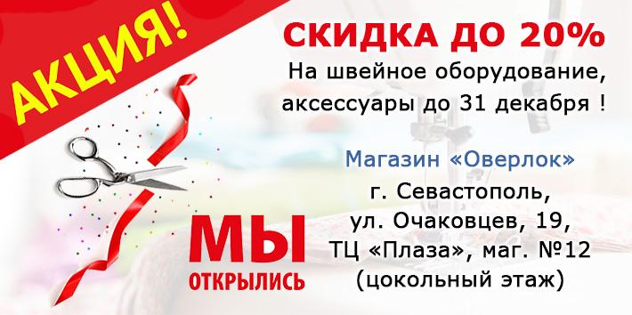 Швейные машины, Севастополь, Симферополь