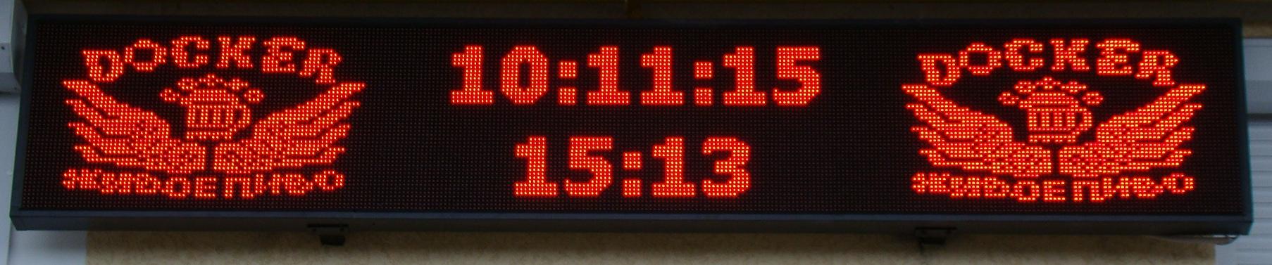 Светодиодная бегущая строка Севастополь