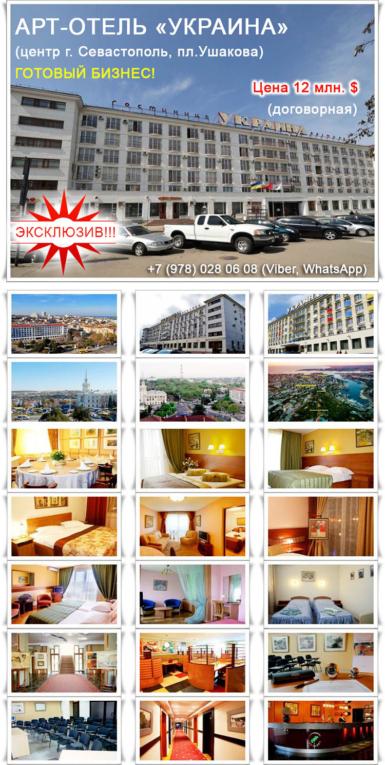 Гостиница Украина. Готовый бизнес Севастополь