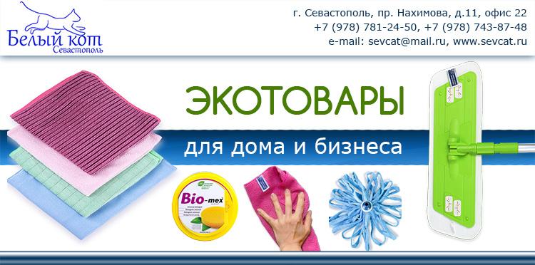 Экотовары, Севастополь