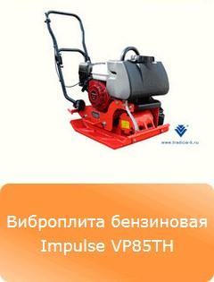 Виброплита электрическая 220в