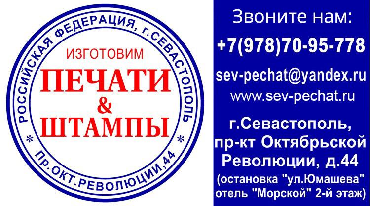 СЕВАСТОПОЛЬ, ИЗГОТОВЛЕНИЕ ПЕЧАТЕЙ. Штампы, Севастополь