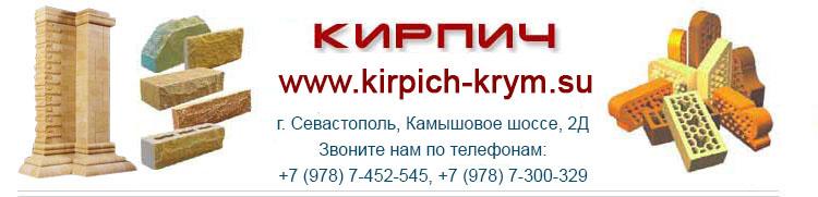Кирпич Крым