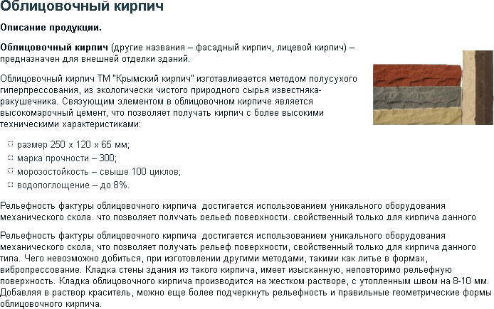 Крымский Кирпичный Завод. Облицовочный кирпич Севастополь.