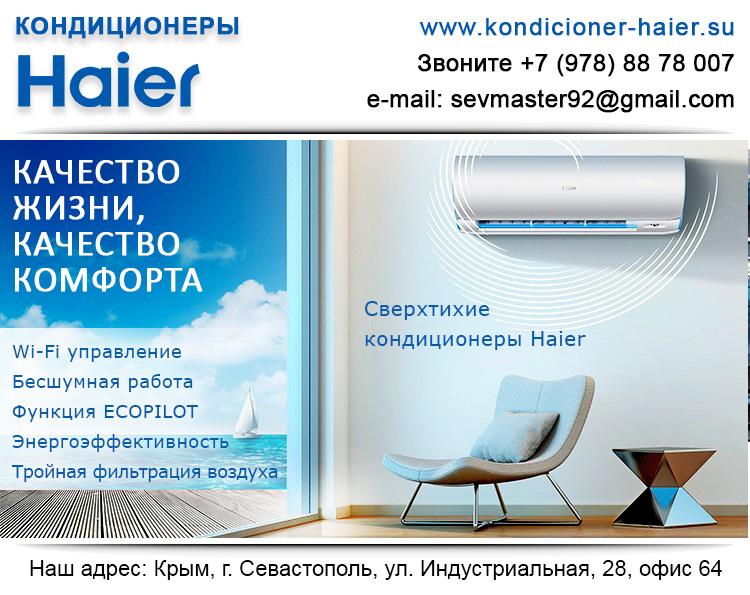 Кондиционеры Севастополь Haier