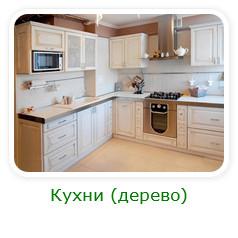 Деревянные кухни в Севастополе