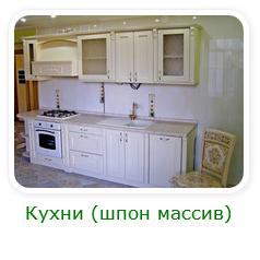 Кухни на заказ в Севастополе