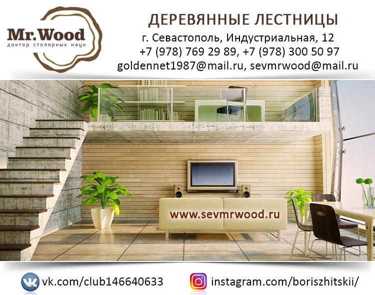 Деревянные лестницы Севастополь