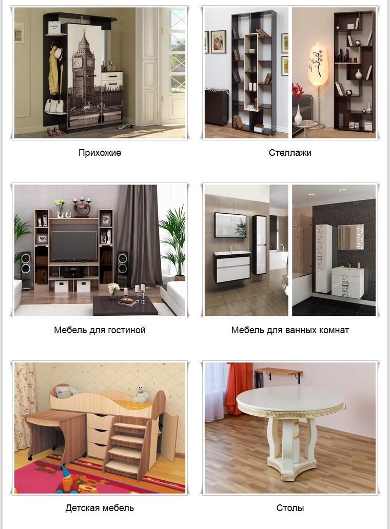 Корпусная мебель Крым