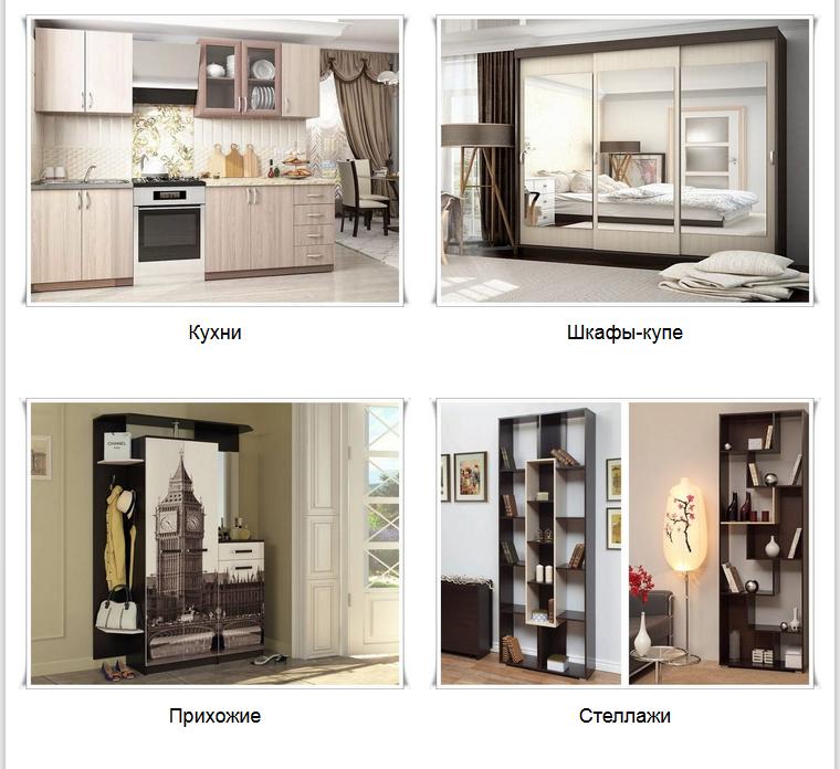 Корпусная мебель Симферополь