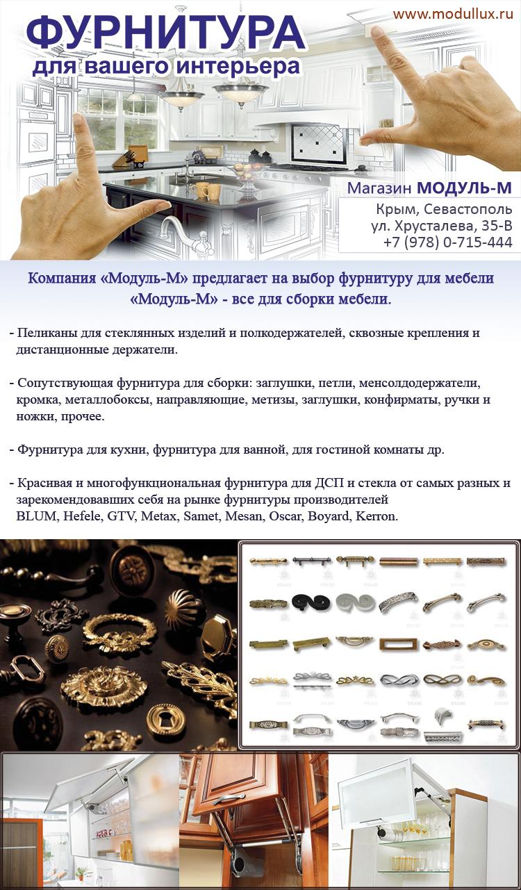 Мебельная фурнитура, Севастополь
