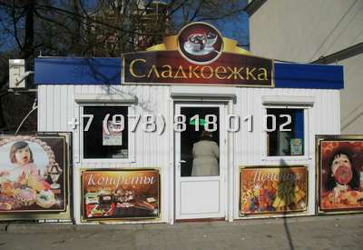 павильоны торговые Крым