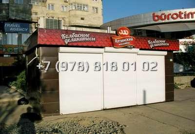 павильоны торговые Севастополь