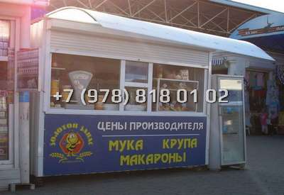 павильоны торговые Севастополь Крым