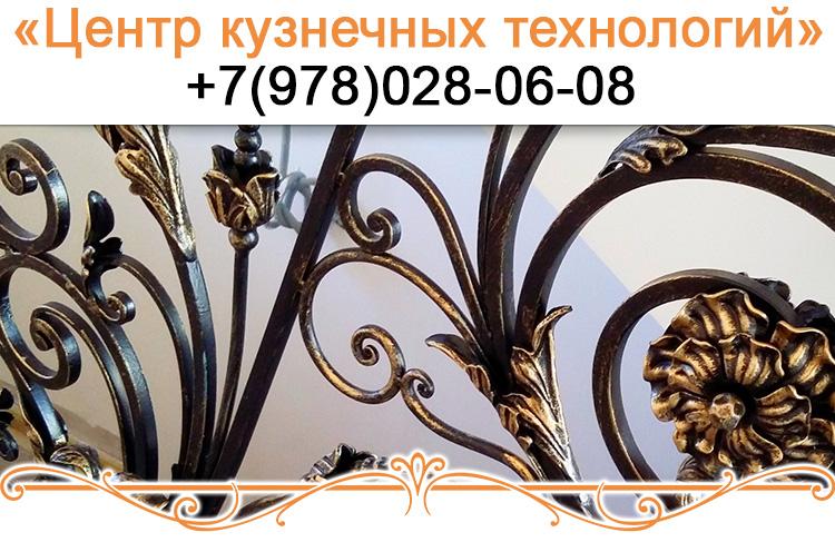 Изготовление кованых изделий Севастополь