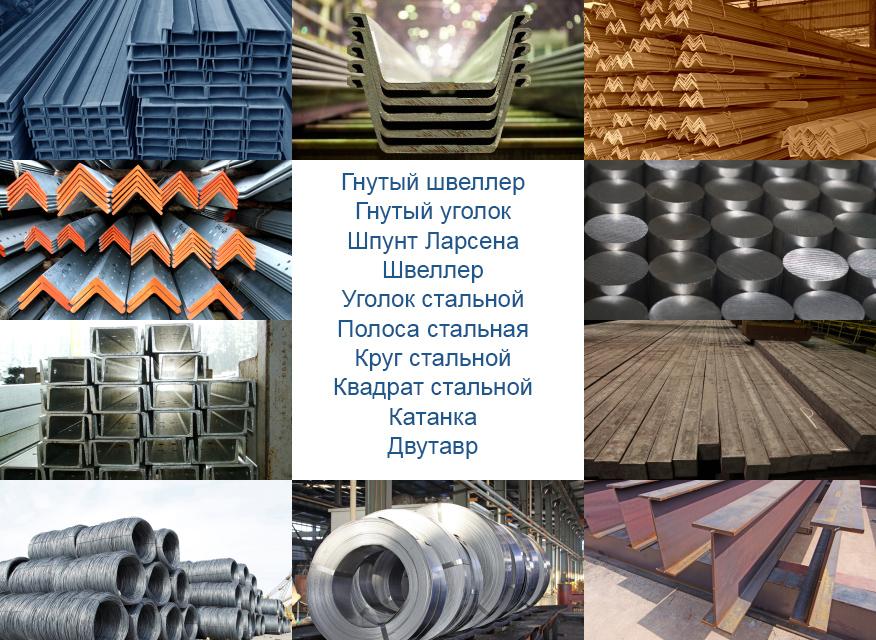 Цены на металлопрокат в Севастополе