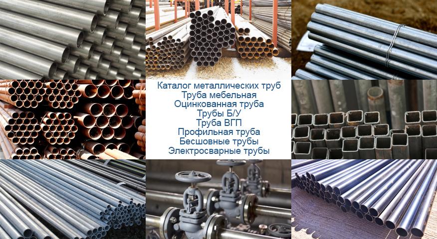 Металлопрокат Крым