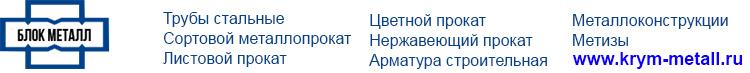Металл Севастополь