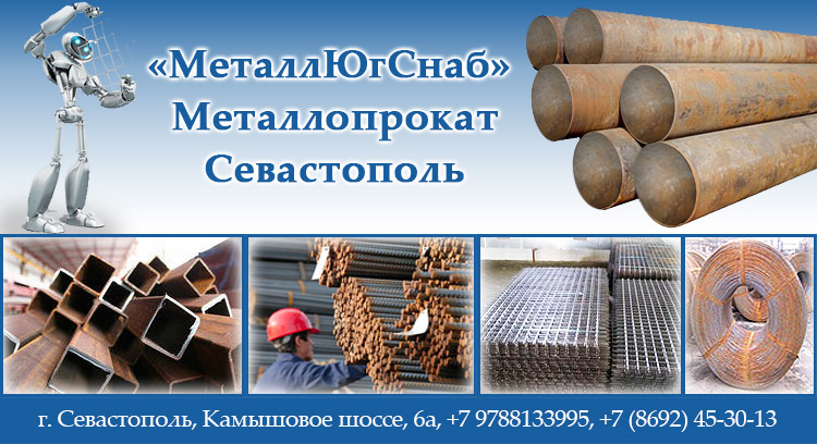 «МеталлЮгСнаб» — Металлопрокат Севастополь