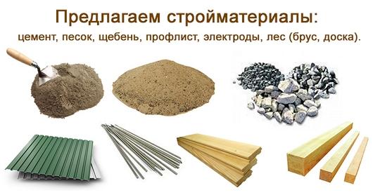 ООО «Стройснаб». Севастополь металлопрокат