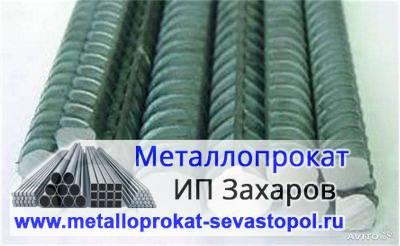 Арматура Севастополь Металлопрокат