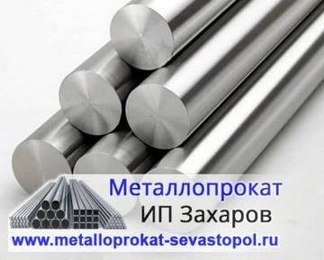 Стальной круг Севастополь Металлопрокат