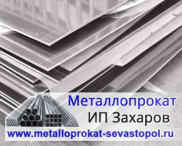 Стальной лист Севастополь Металлопрокат