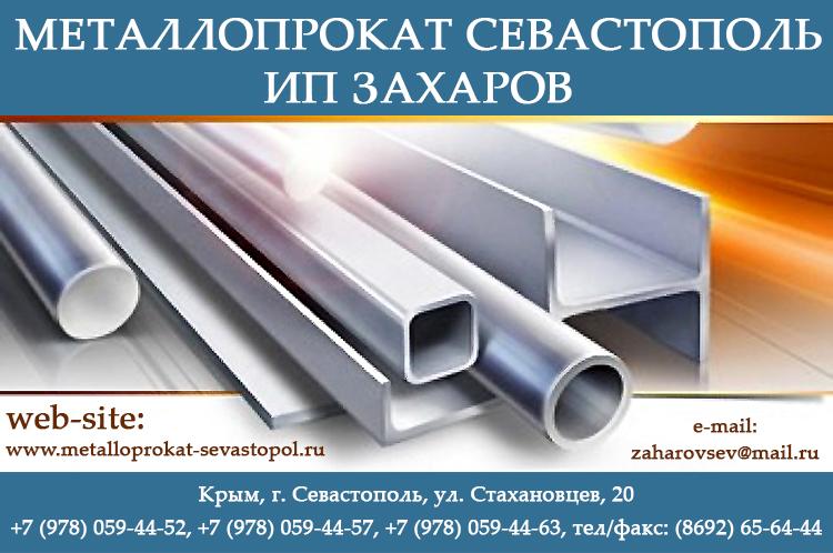 Металлопрокат Севастополь ИП ЗАХАРОВ