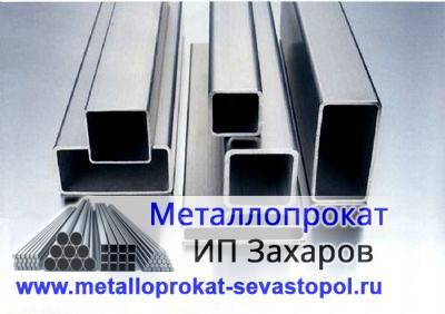 Труба профильная Севастополь Металлопрокат