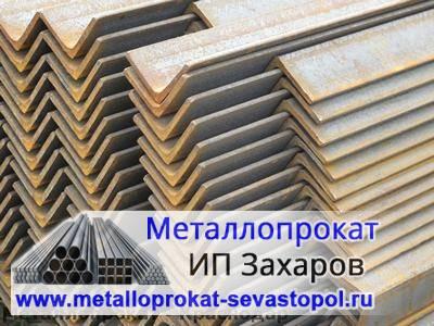 Стальной уголок Севастополь Металлопрокат